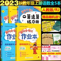 黄冈小状元四年级下册语文数学作业本达标卷口算速算全5本人教版部编版2020春
