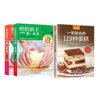 烘焙新手必备的第一本书+烘焙新手必备的第二本书2册+一学就会的119 种蛋糕 106道幸福甜点配方大公开 胡涓涓著 烘