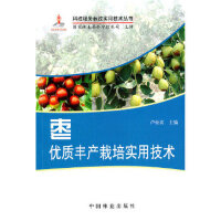 【全新正版】枣优质丰产栽培实用技术(1-1) 卢桂宾 9787503860355 中国林业出版社