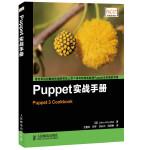 【新书店正版】Puppet实战手册(英)阿伦德尔,王春生9787115374721人民邮电出版社