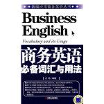 商务英语词汇与用法龙艳著9787111237280机械工业出版社