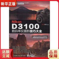 Nikon D3100数码单反摄影技巧大全 FUN视觉 化学工业出版社9787122203229【新华书店-正品保证】