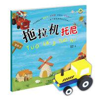 小车迷立体玩具故事书--拖拉机托尼(随书赠送拼装木质玩具车)