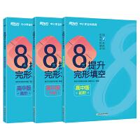 新东方 8天提升完形填空―高中版(初阶+中阶+高阶)(套装共3册)