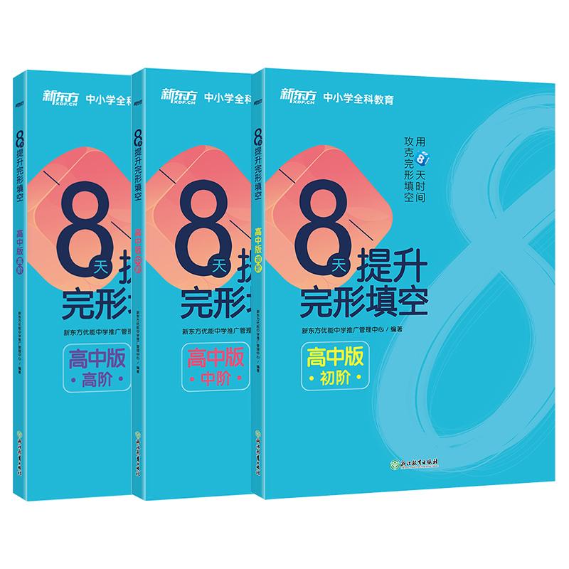 新东方 8天提升完形填空—高中版(初阶+中阶+高阶)(套装共3册) 跟着新东方老师,用8天时间,攻克高中英语完形填空!