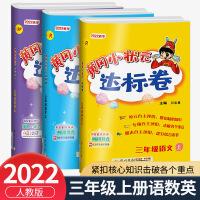 黄冈小状元达标卷三年级上册语文数学英语人教版