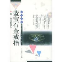 【二手正版9成新】蓝宝石金戒指,特・赛音巴雅尔,中国文联出版社,9787505936911