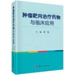 肿瘤靶向治疗药物与临床应用 董坚 科学出版社 9787030583840