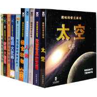 趣味科普立体书大合集(全10册)