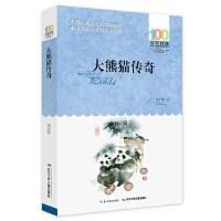 """大熊猫传奇 百年百部经典书系 曾获中宣部""""五个一工程""""奖、国家图书奖等,""""大自然文学之父""""刘先平先生代表作。"""