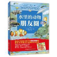 贝贝熊童书馆.不可思议的动物生活系列:水里的动物朋友圈(精装绘本) (比)蕾妮哈伊尔 绘著 9787559027474