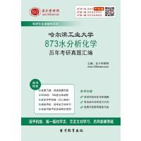 哈尔滨工业大学873水分析化学历年考研真题汇编