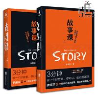 2本 故事课-1说故事的人有影响力+2好故事可以收服人心 许荣哲 如何打动面试官投资人消费者 创意文案写作技巧 品牌营