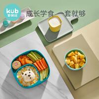 KUB可优比 宝宝餐具套装 儿童训练辅食碗硅胶吸盘碗套装 儿童防摔餐盘