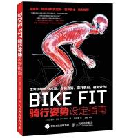 正版全新 BIKE FIT :骑行姿势设定指南