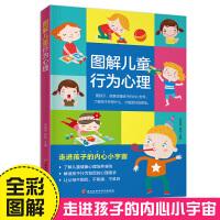 全新正版图解儿童行为心理 儿童心理学 家庭教育书籍 健康学前儿童心智发展 儿童健康讲记 情绪认知儿童行为心理解析 促进