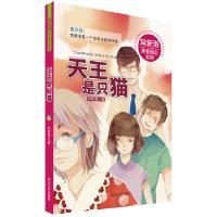 天王是只猫 常新港 四川文艺出版社 9787541140655