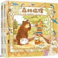 森林旅馆+森林图书馆(套装全2册)――温暖的故事,唯美的画风,日本人气绘本作家福泽由美子的最新力作!