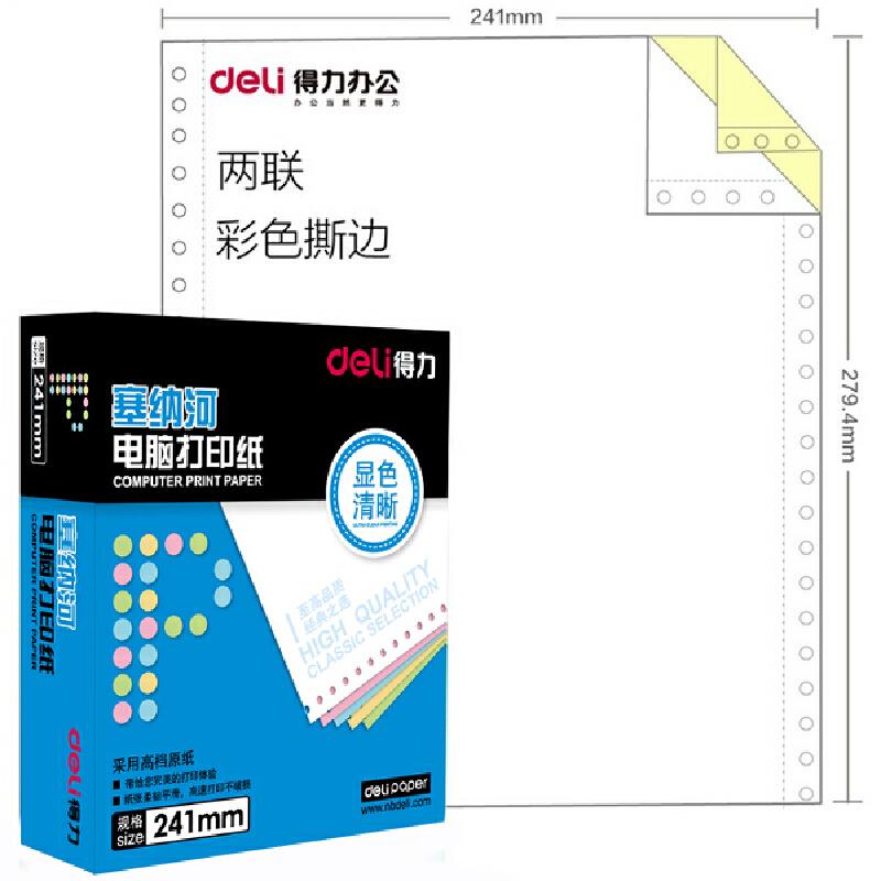 电脑针式打印纸 二联整张二等分三等分 得力N241-2塞纳河系列彩色撕边系列 1000页