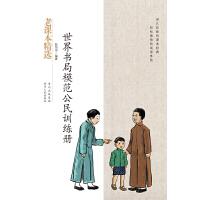 世界书局模范公民手册-民国老课本系列