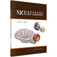 现货正版 NICU血管内治疗术后监护与管理病例荟萃 刘丽萍 科学出版社