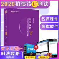 2020年国家统一法律职业资格考试刑法攻略・精讲卷 中国民主法制出版社