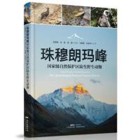 珠穆朗玛峰*自然保护区陆生野生动物 胡慧建 金�� 田园 广东科技出版社 9787535965325