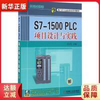 S7-1500 PLC项目设计与实践 刘长青 机械工业出版社 9787111535355 新华正版 全国85%城市次日