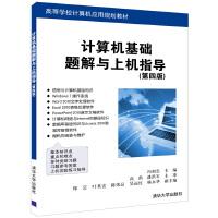 计算机基础题解与上机指导(第四版)