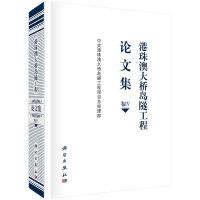 港珠澳大桥岛隧工程论文集 卷Ⅳ