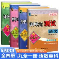 孟建平初中单元测试九年级语文数学英语科学全一册全套人教版浙教版2021新版