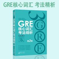 新东方 GRE核心词汇考法精析 再要你命3K 第2版 陈琦