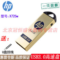 【支持礼品卡+送挂绳包邮】HP惠普 X725w 64G 优盘 高速USB3.0 防水防震 64GB 金属U盘