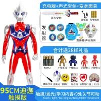 20190701222711196超大号95厘米奥特曼玩具儿童故事机赛罗泰罗超人变身器迪迦超人 +剑变身器面具