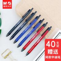晨光中油笔文具圆珠笔 A2办公原子笔 0.7mm按动三角 W3002签字笔
