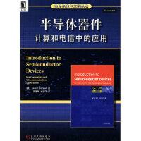 【正版全新直发】半导体器件:计算和电信中的应用 (美)Kevin F. Brennan? 9787111298366