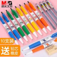 晨光自动铅笔0.5/0.7笔芯写不断活动铅笔小学生可爱超萌小清新女卡通儿童学习2比米菲考试铅芯写字绘画专用笔
