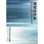 正版!微观经济学, 郭熙保,何玲著 9787500434238 中国社会科学出版社