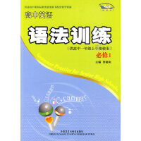 高中英语语法训练(必修1)(高一上)
