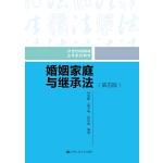 婚姻家庭与继承法(第五版)(21世纪中国高校法学系列教材)