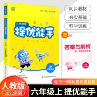 小学数学提优能手六年级上册人教版 2021秋新版