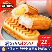 【领券满300减210】【三只松鼠_足迹面包750g】网红早餐营养食品小蛋糕点心