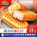 【爆品直降_足迹面包750g】网红早餐营养食品小零食蛋糕点心