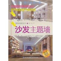 家居细部设计 沙发主题墙 陈月琴 9787533537449 福建科技出版社[爱知图书专营店]