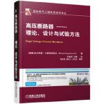 高压断路器 理论、设计与试验方法 (波黑)卡普塔诺维克,王建华,闫静 9787111496021 机械工业出版社