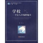 学校:一个让人幸福的地方戴铜,沈健江苏教育出版社9787549948437