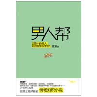 【二手书正版9成新】男人帮,唐浚,湖南文艺出版社,9787540451240