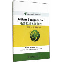 AltiumDesigner6.x 电路设计实用教程