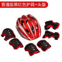 轮滑鞋溜冰鞋滑板自行车平衡车运动护膝全套儿童头盔护具套装