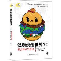 【二手旧书9成新】汉堡统治世界?!――社会的麦当劳化-(美)瑞泽尔-9787300183541 中国人民大学出版社